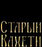 stariykakheti